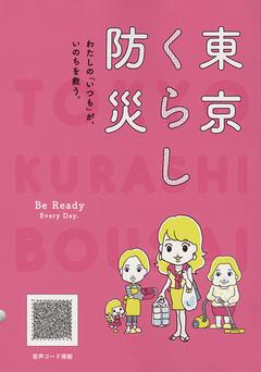 女性の視点を生かした防災ブック「東京くらし防災」