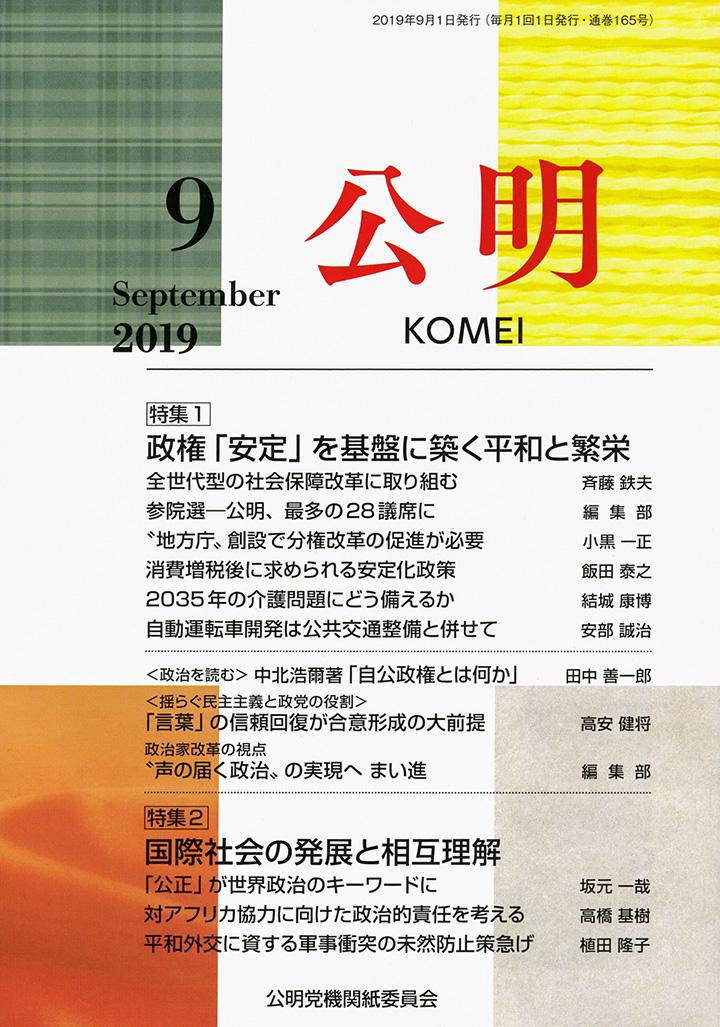 月刊「公明」9月号