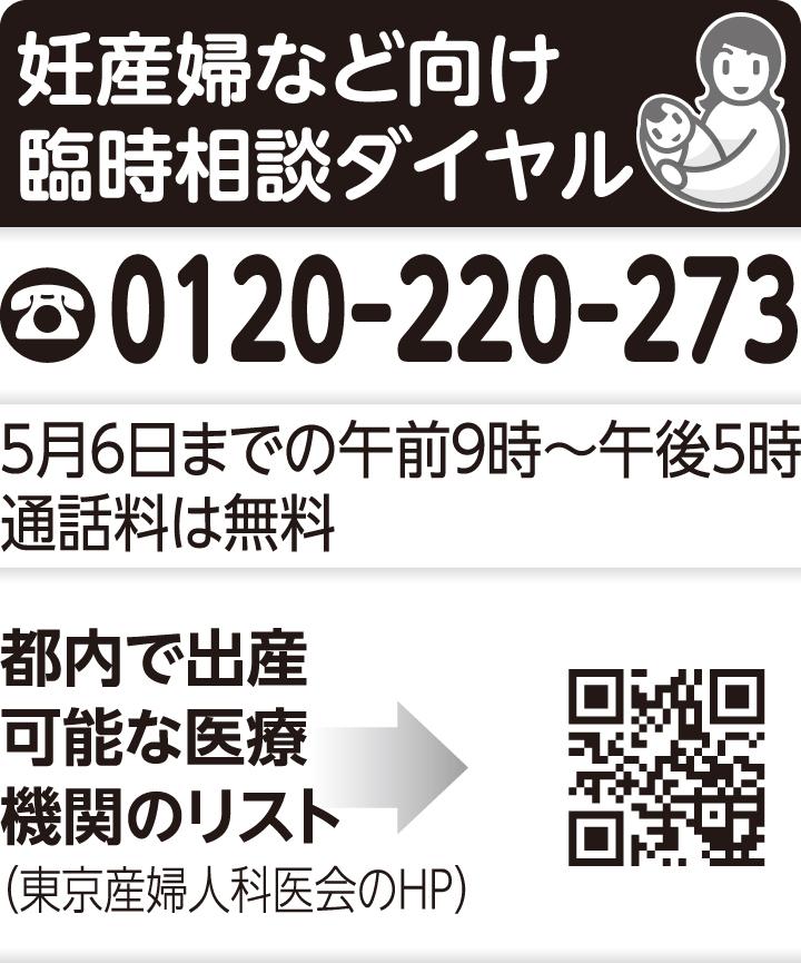 会 人 科 医 東京 産婦