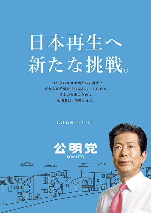 政策パンフ「日本再生へ新たな挑戦」