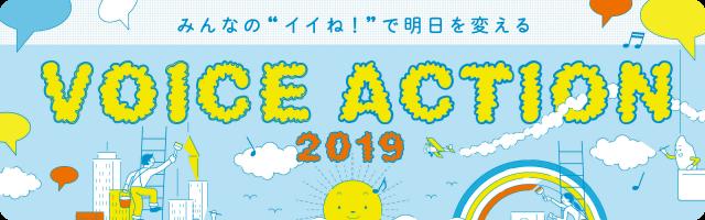 """VOICE ACTION2019 みんなの""""イイね!""""で明日を変える"""