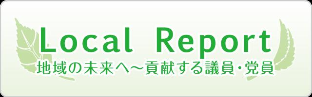 ローカル・リポート
