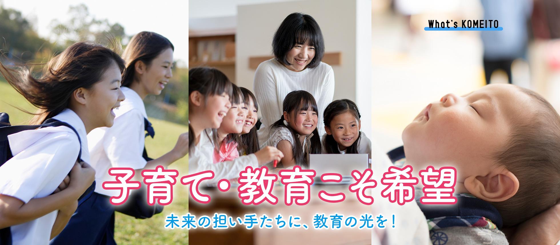 子育て・教育こそ希望 未来の担い手たちに、教育の光を!