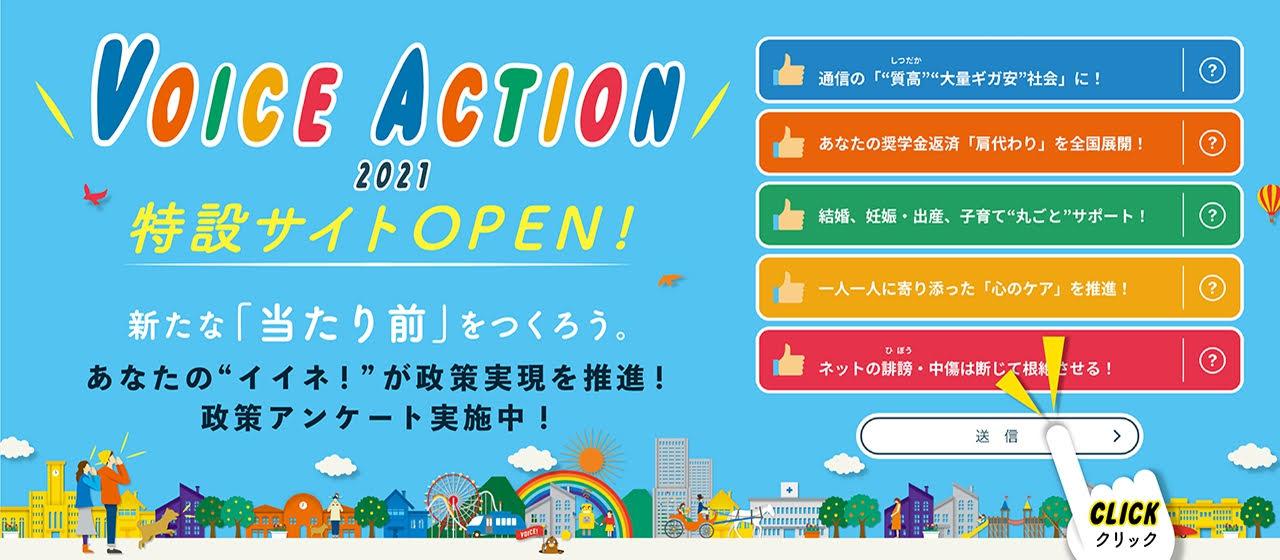ボイス・アクション2021サイト