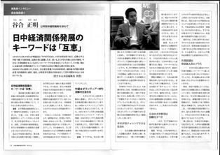 人民日報海外版日本月刊1月号