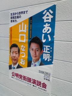 四国バージョンの谷合ポスター
