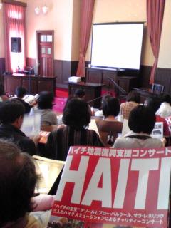 ハイチ復興支援コンサート