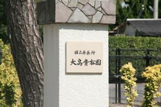 大島青松園②