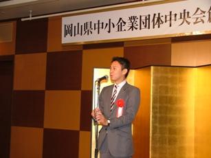 岡山県中小企業団体中央会の創立55周年パーティーに出席