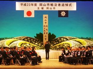 岡山市戦没者追悼式に出席