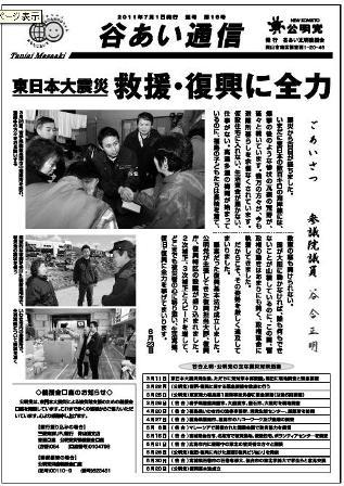 谷あい通信 2011年7月1日 第16号(1面)