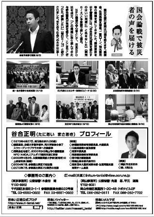 谷あい通信 2011年7月1日 第16号(2面)