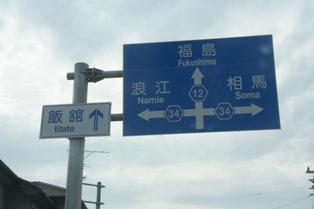 南相馬から福島に戻る道