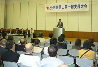 岡山市内の総支部大会に出席